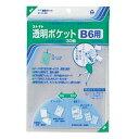 コレクト 透明ポケット B6 CF-600(5セット)