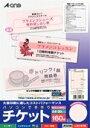 エーワン 手作りチケット ピンク 8面 160枚分 51478