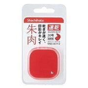 シヤチハタ 速乾シヤチハタ朱肉 コンパクトサイズ 30号 赤