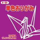 単色折紙15.0CM 064128 ぼたん(10セット)