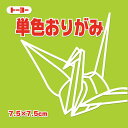 トーヨー 単色折紙7.5CM114 068114ウスキミト(10セット)