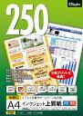 ナカバヤシ インクジェット上質紙 プリンタ共用 中厚口 A4 250枚入 IJPP-A4-25N