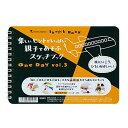 マルマン B6 図案スケッチブック OneDay Vol3 S562