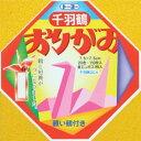 【105円×1セット】【ゆうパケット配送可】千羽鶴折紙7.5