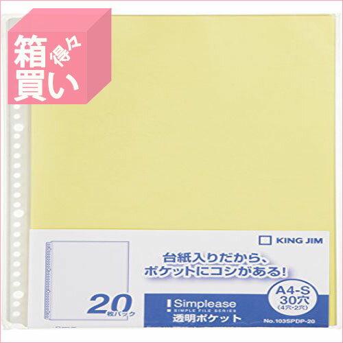 【箱買い商品 / 一箱250セット】キングジム KING JIM クリアーファイルSPポケットA4縦 103SPDP-20キイ (納期優先の為単品詰合せの場合が御座います) 【メーカー取り寄せ商品】