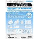 日本法令 労務12-41 履歴書等印刷用紙 A3見開き用紙10枚