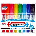 【送料無料・単価824円・20セット】ゼブラ 水性ペン 紙用マッキー 8色 WYT5-8C(20セット)