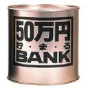 トイボックス 50万円貯まるブリキBANK ゴールド