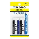 トンボ鉛筆 MONO 消しゴム モノPE01 JSA-261 2個入
