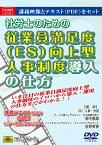 日本法令 社労士のための従業員満足度(ES)向上型人事制度導入の仕方 V18