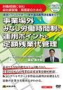 日本法令 事業場外みなし労働時間制の運用ポイントと定額残業代管理 V32