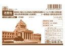 日本法令 最終的に輸出となる物品の消費税免税購入についての購入者誓約書(一般物品 消耗品混在用) 消費税1