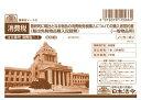 日本法令 最終的に輸出となる物品の消費税免税購入についての購入者誓約書(一般物品用) 消費税1-1