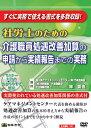 日本法令 介護職員処遇改善加算の申請から実績報告までの実務 V61