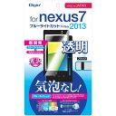 Digio2 Nexus 7(2013)...