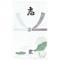 赤城 のし袋 フ514 仏 志 円入袋 10枚