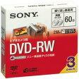 SONY 録画用8cm DVD−RW 3DMW60A 3枚