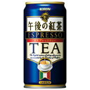 キリンビバレッジ 午後の紅茶エスプレッソティ185g30缶