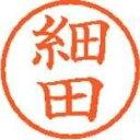 シヤチハタ ネーム6既製 XL-6 1783 細田(10セット)