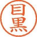 シヤチハタ ネーム6既製 XL-6 1899 目黒(10セット)