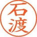 シヤチハタ ネーム9既製 XL-9 0220 石渡