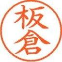 シヤチハタ ネーム9既製 XL-9 0235 板倉