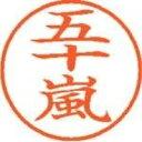 シヤチハタ ネーム9既製 XL-9 0338 五十嵐(10セット)