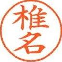 シヤチハタ ネーム9既製 XL-9 1254 椎名(10セット)