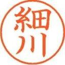シヤチハタ ネーム9既製 XL-9 1782 細川(5セット)