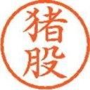 シヤチハタ ネーム6既製 XL-6 0281 猪股