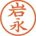 シヤチハタ ネーム6既製 XL-6 0321 岩永