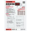 KOKUYO(コクヨ)履歴書用紙(大型封筒付き)A4 4枚シン-5JN