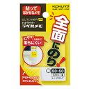 KOKUYO(コクヨ)ドットライナーラベルメモ 50x50 黄メ−L1003−Y (10セット)