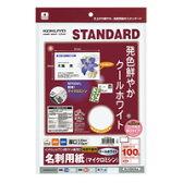 KOKUYO(コクヨ)IJP用名刺用紙<マイクロ>(厚口) KJ-VSA10LB