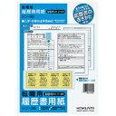 KOKUYO(コクヨ)履歴書用紙(手引書付き)B5転職用履歴書 職務経歴書用紙各4枚シン−36 (10セット)