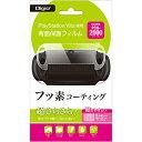 ナカバヤシ PlayStation Vita 用 背面保護フィルム PCH-2000 対応 フッ素コーティング GAFV-07