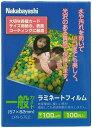 Nakabayashi(ナカバヤシ)ラミネートフイルム100-100/一般カード LPR-57E2