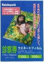 Nakabayashi(ナカバヤシ)ラミネートフイルム100-100/診察券 LPR-70E2