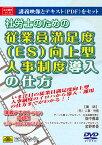 日本法令 DVD関連 V18 従業員満足度(ES)向上型人事制度導入の仕方