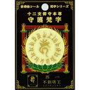 東洋ケース 彩蒔絵本舗 十二支 守護梵字シール 酉/GD ゴールド BONJI-07C
