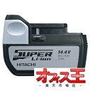 日立工機0032-6788純正品リチウムイオン電池(冷却対応) BSL 1430