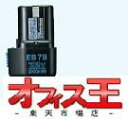 日立工機0031-0060新品:純正品EB7B7.2Vニカド電池容量2.0Ah
