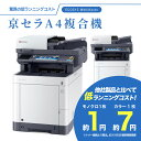 京セラ A4 複合機 ECOSYS M6635cidn コピー機 オフィス ビジネス コピー レーザー プリンター スキャン カラーも【個人・離島不可】