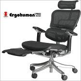 ポイント10倍 Ergohuman Pro ottoman エルゴヒューマン プロ オットマン内蔵型 EHP-LPL 高機能オフィスチェア 高機能チェア ランバーサポート メッシュ パソコンチェア PCチェア デスクチェア ワークチェア 関家具 オフィス家具 イス 椅子 オフィスチェア
