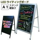 【LEDライティングボード A1スタンド】ブラックボードマーカーで描けるA型LED看板 広告効果アッ