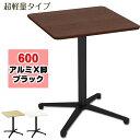 カフェテーブル 600角天板アルミ脚ブラック 超軽量 ダークブラウン木目【お客様組立】