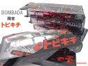 BOMBADA/ボンバダ 【トビキチ〜飛吉】琵琶湖攻略用ビッグベイト トビキチ 飛吉