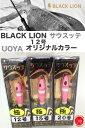 BLACK LION/ブラックライオン 【サウスッテ/12号(45g) UOYA限定オリカラ 極どピンク】イカメタル 剣先イカ、スルメイカ、ヤリイカ エギング (代引き不可商品)
