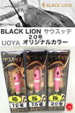 BLACK LION/ブラックライオン 【サウスッテ/20(75g)号 UOYA限定オリカラ 極どピンク】イカメタル 剣先イカ、スルメイカ、ヤリイカ エギング (代引き不可商品)