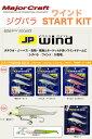12%off! MajorCraft/メジャークラフト 【JP Wind Start Kit/ジグパラ ワインド スタートキット】夜光ヘッド + 各色 JPW-SET タチウオ シーバス 青物 根魚 (代引き不可商品)